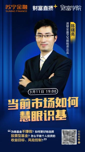 """苏宁金融""""财富直播+""""今晚7点教您如何慧眼识基"""